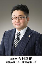 imamura_1